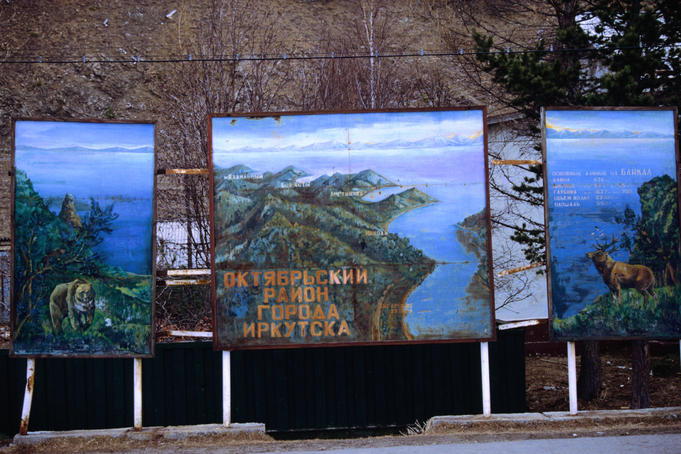 Environmental awareness near Lake Baikal in the Irkutsk Region of Russia