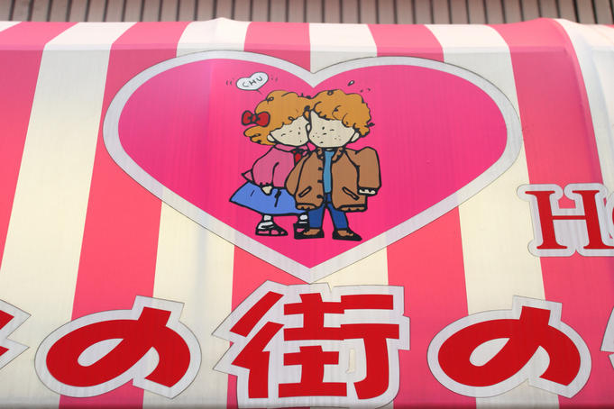 Love Hotel sign, Shibuya.