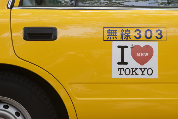 """I love New Tokyo"" decorating side of taxi cab."