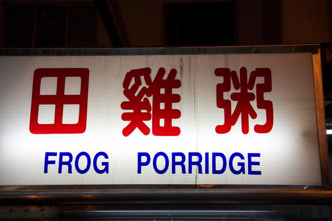 Frog porridge Hawker stall on Jalan Alor, Golden Triangle District.