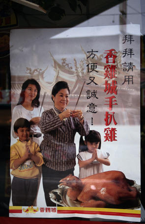 "A poster-""Praying to the chicken""."