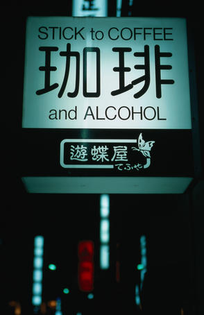 Restaurant sign in Roppongi gives the right advice - Stick to Coffee and Alcohol