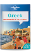 Greek Phrasebook - 6th edition