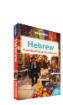 Hebrew Phrasebook