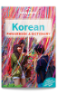 Korean Phrasebook - 6th edition